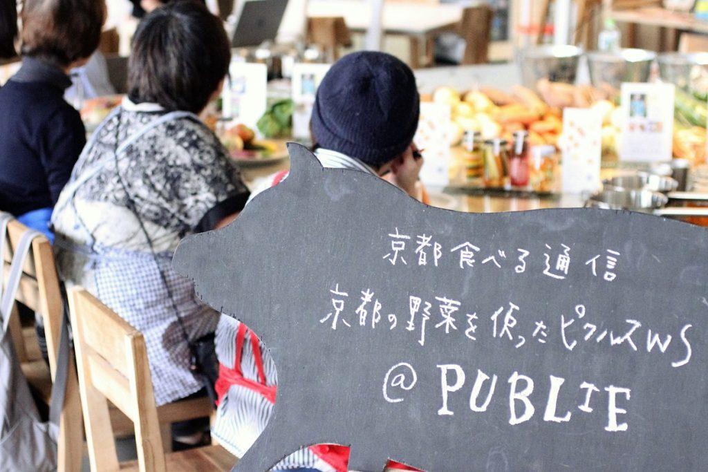 京都食べる通信創刊記念!京都のお野菜を使ったピクルスづくり