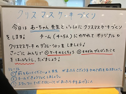 チーム対抗プレゼン!クリスマスケーキづくり~アフタースクールコサイエ~