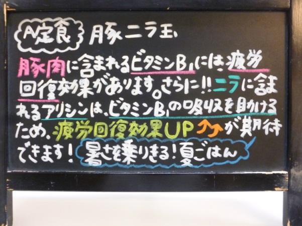黒板*豚ニラ玉