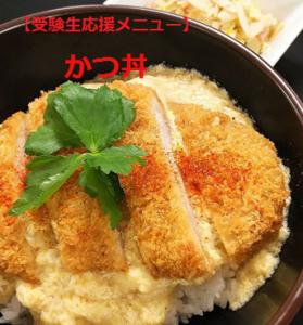 受験生応援メニュー!