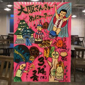 大阪サンキューメニューデー!