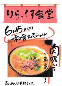 朝食スペシャルメニュー2DAYS!